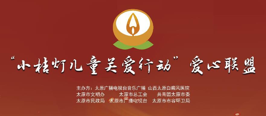 山西太原白癜风医院公益活动