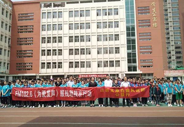 山西太原白癜风医院向太原聋人学校捐赠爱心物资