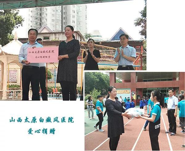 太原白癜风医院向太原聋人学校捐赠爱心物资
