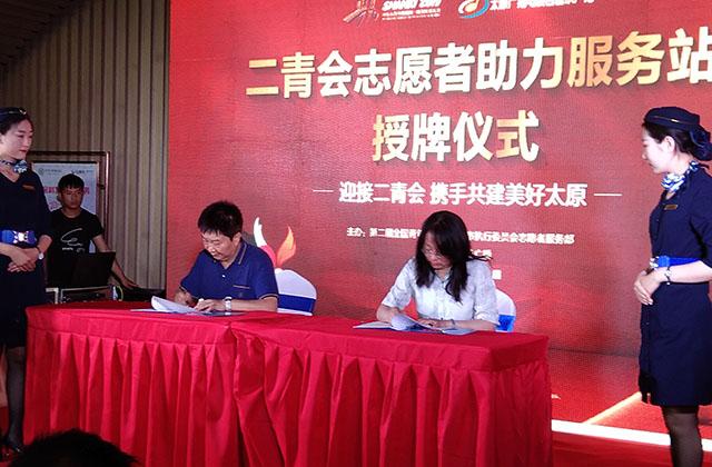 二青会志愿服务部和太原音乐广播签署委托协议