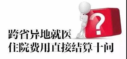 山西太原白癜风医院跨省异地就医直接结算十问