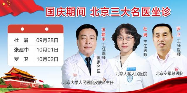 太原白癜风医院北京专家