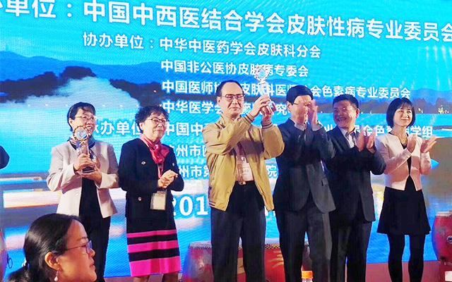 太原白癜风医院特邀北京白癜风专家杜娟教授获奖